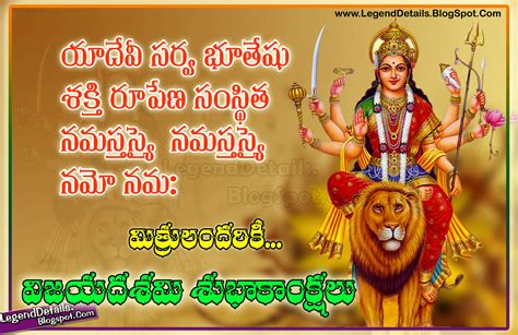 telugu dussehra photos dussehra wishes greetings quotes in telugu legendary quotes
