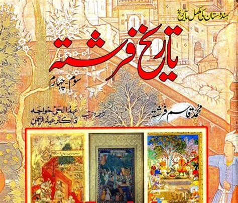 the biography of muhammad nature and authenticity pdf tareekh e farishta by muhammad qasim farishta pdf the