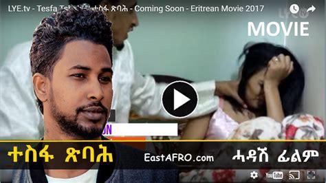 film 2017 ka new video new eritrean movie tesfa tsbahh ተስፋ ጽባሕ fsha