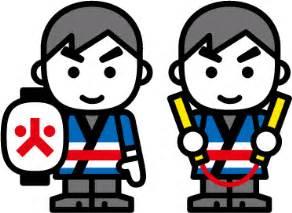総務省消防庁 幼年 イラスト に対する画像結果