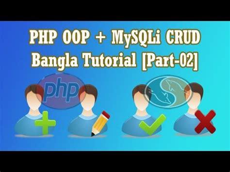 php tutorial in bangla php oop and mysqli crud bangla tutorial part 02 youtube