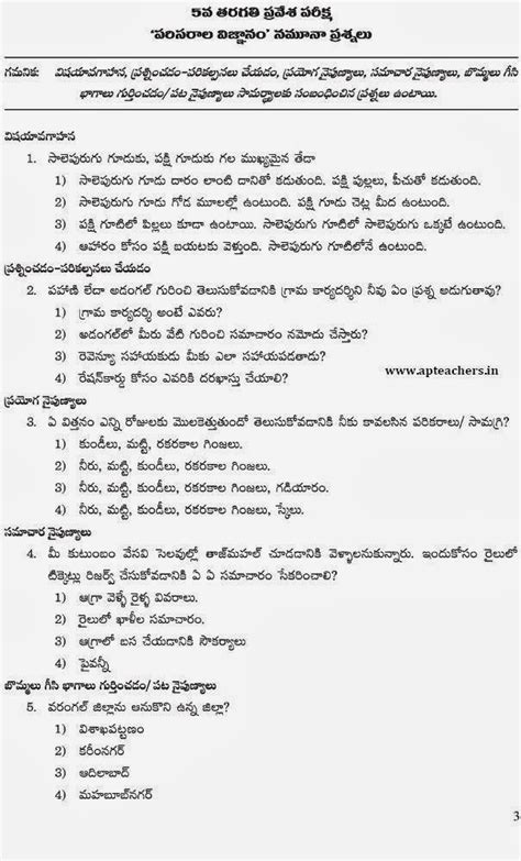 new pattern english school aprs 5th class entrance syllabus exam pattern model