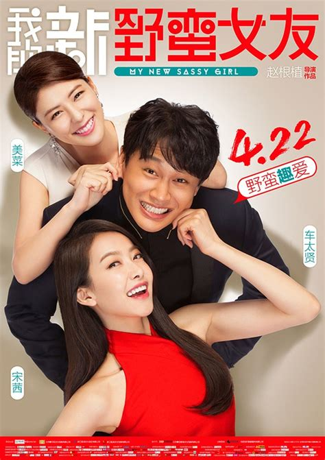 film romance indonesia download film my new sassy girl 2016 hdrip 720p subtitle