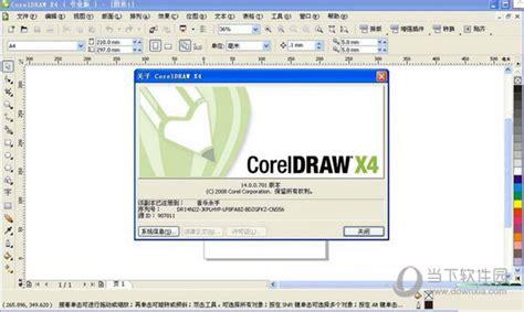 corel draw x4 help pdf coreldraw精简版 coreldraw x4 14 0 0 701 sp2 官方简体中文精简版 下载 当下软件