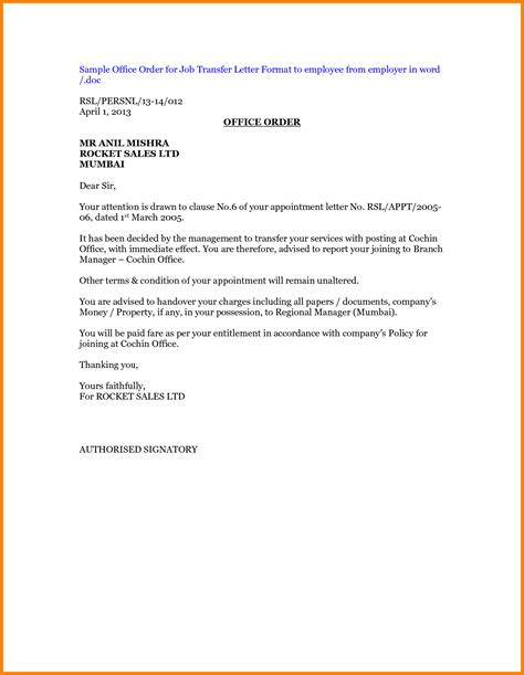 transfer letter template transfer letter from employer exle oshibori info