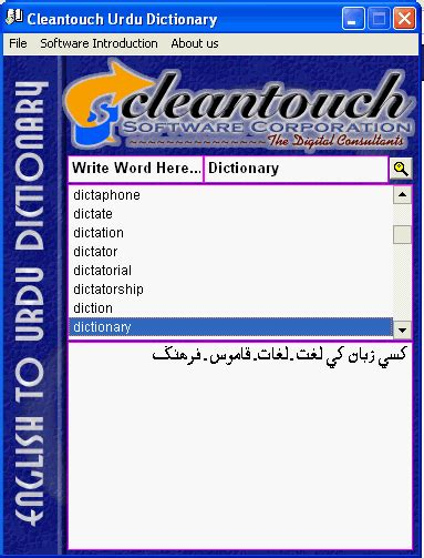 urdu to english dictionary free download full version for mobile nokia jawwad rafiq latest softwares