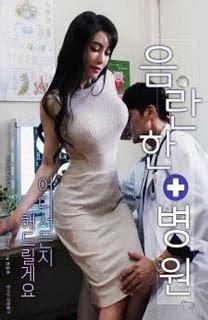 risque hospital nonton film bokep korea terbaru surga