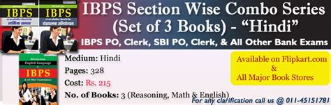 section wise details of income tax ibps section wise combo series set of 3 books hindi