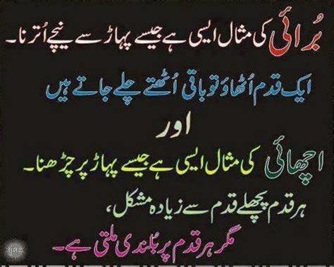 urdu shayari islamic urdu poetry and shayari ghazals islamic quote