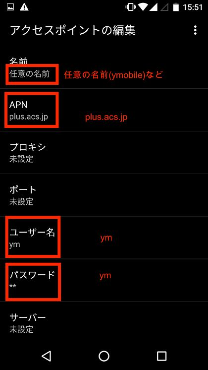 mobile apn y mobile ワイモバイル のapn設定まとめ android ios