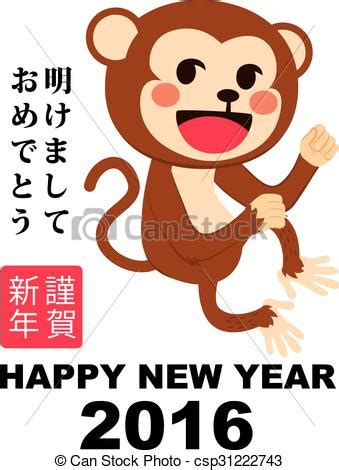 new year 2016 monkey clipart new years clipart 101