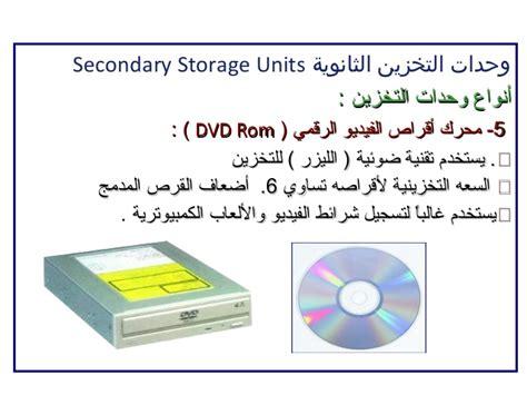 secondary unit وحدات التخزين ثامر