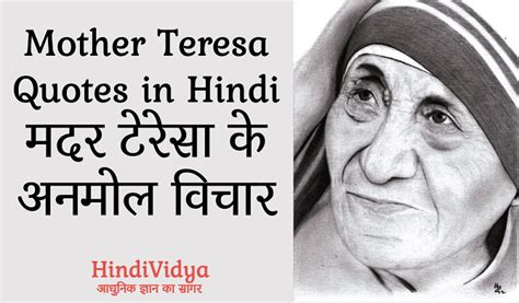 mother teresa full biography in hindi mother teresa quotes in hindi 48 मदर ट र स क अनम ल