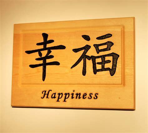 chinese happiness symbol happiness chinese symbol