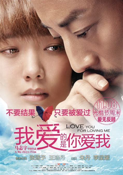 film china love you you photos from love you for loving me 2013 movie poster