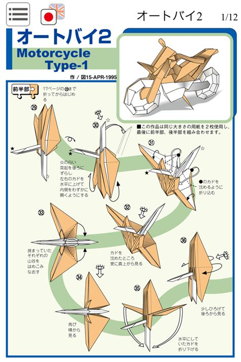 Origami Complex Diagrams - origami animals diagrams images