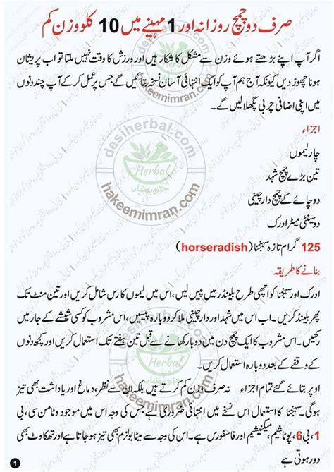 weight loss urdu healthy diet plan for losing weight in urdu 10 painless