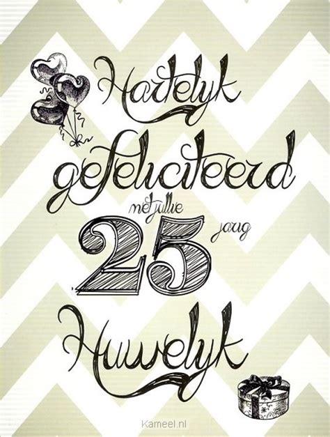 25 jaar getrouwd zilver felicitatie kaart gefeliciteerd 25 jarig huwelijk leef kaarten