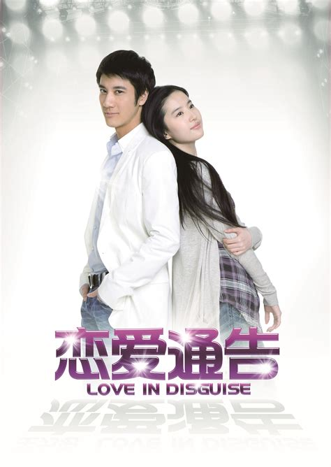 film mandarin love in disguise love in disguise comedy romance movie gsc movies