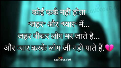 sad thought hindi image status in hindi love sad lovesove com