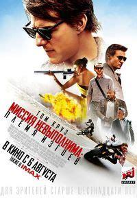 missiya nevipolnima лучшие фильмы про шпионов и агентов топ рейтинги