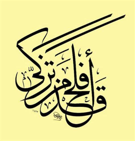 Seni Kaligrafi Islam kaligrafi islam seni kaligrafi islam