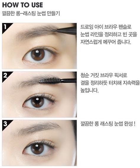 A Pieu Brow Fixer 1000 images about asian on