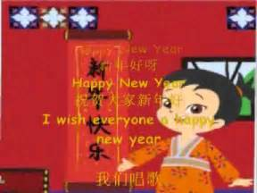 new year song xin nian hao ya xin nian hao ya