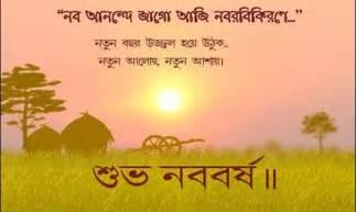 pohela boishakh bengali new year 2017 wishes greetings