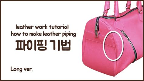 how to make illumask work longer 파이핑 기법 9 leather work tutorial how to make leather