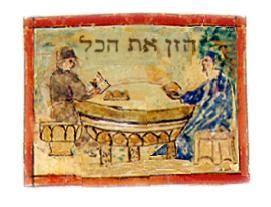 jewish benching birkat hamazon am hasefer yeshiva ישיבה עם הספר