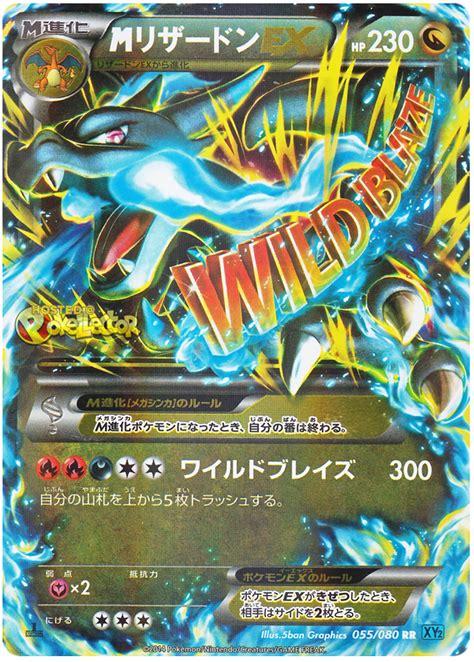 ex m m charizard ex wild blaze 55 pokemon card