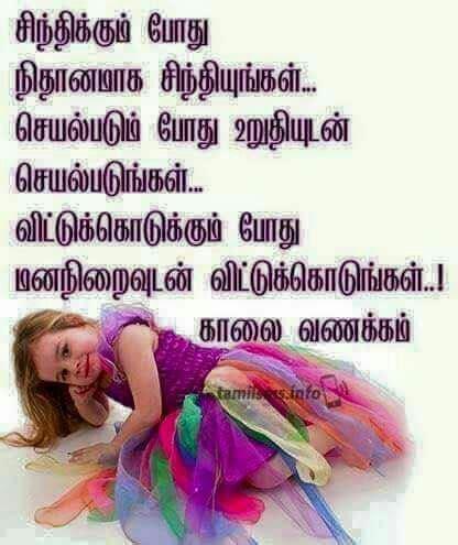 kaalai vanakkam tamil greetings, vazhthukal, good