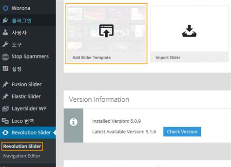 avada theme revolution slider update 워드프레스 아바다 테마에 포함된 레볼루션 슬라이더 버전 업데이트