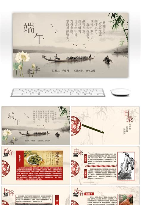 dragon boat festival ppt awesome chinese wind dragon boat festival ppt template