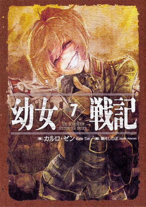 the saga of the evil vol 1 light novel deus lo vult books crunchyroll quot saga of the evil quot artist sketches