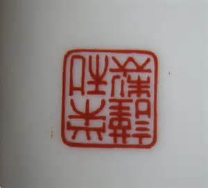 Antique Chinese Vases Markings 1970 80s Japanese Kutani Style Porcelain Bowl Eiwa Kinsei