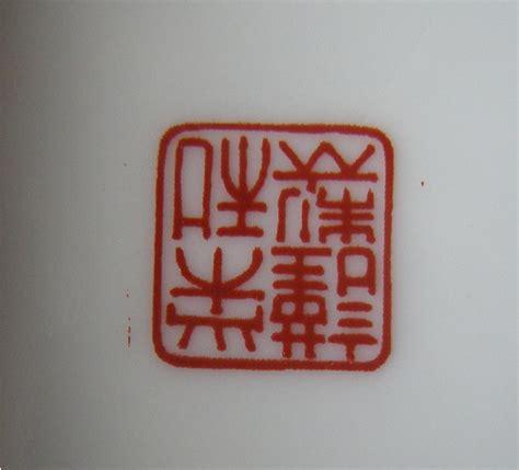Satsuma Vases 1970 80s Japanese Kutani Style Porcelain Bowl Eiwa Kinsei