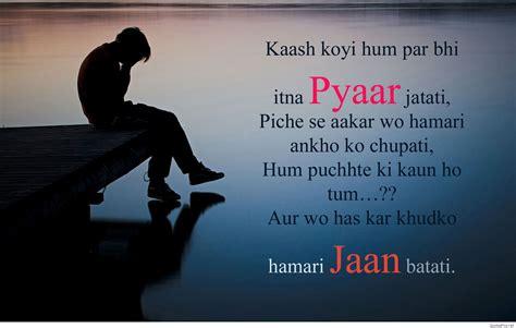 hindi sad shayari indian hd quotes and pics 2017 2018