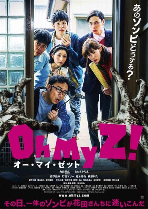 Dvd Drama Korea My Golden Live 今週公開のコワイ映画 2016 11 4号 あのゾンビどうする オー マイ ゼット ガジェット通信