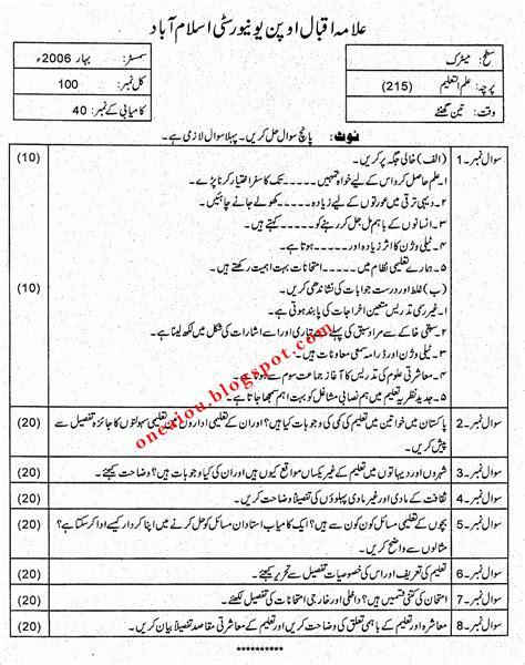 aiou allama iqbal open university pakistani education allama iqbal open university islamabad aiou pk 215