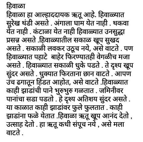 Essay On Winter Season In Marathi Docs by Essay On My Favourite Season Monsoon In Marathi Best Dissertation