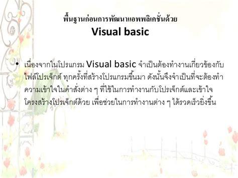 the visual toolbox 60 013408506x พ นฐานการเข ยนโปรแกรม visual basic 6 0