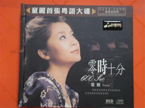 Tong Li The Of Jiangnan Dsd Audiophile Cd Terbaru tong li cantonese cd audiophile