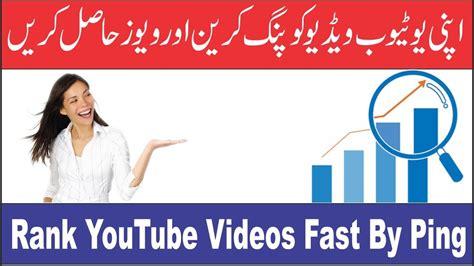 wordpress tutorial in urdu youtube how to rank youtube videos website fast by ping in urdu