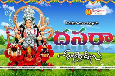 telugu dussehra photos dussehra wishes in telugu language images best hd wallpaper