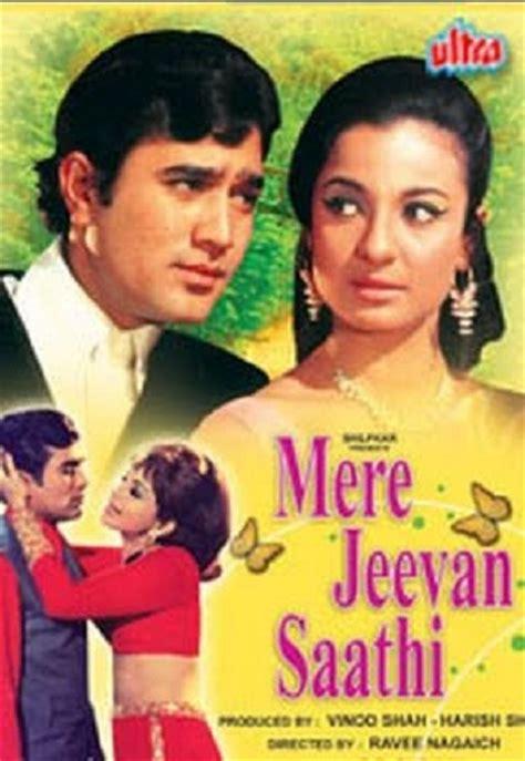 streaming film london love story full movie mere jeevan saathi 1972 full movie watch online free
