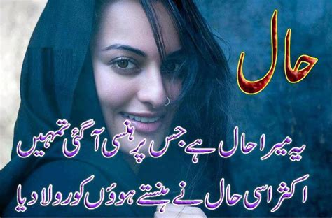 urdu shayari sms change begins now urdu shayari sms friendship