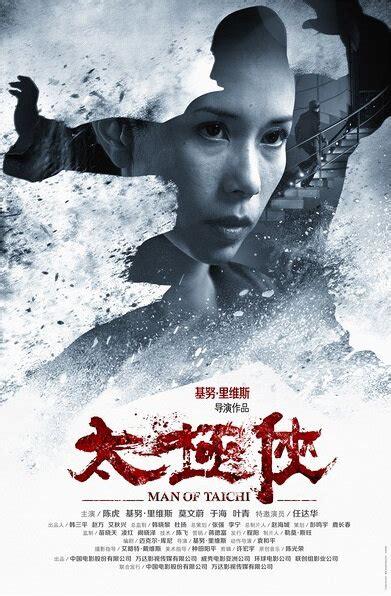 film iko uwais man of taichi photos from man of tai chi 2013 movie poster 6