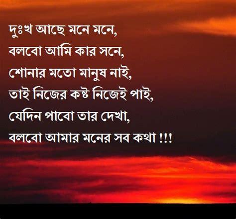 christmas images witha bangla kobita sms quotes kobita valobashar sms bengali shayari text
